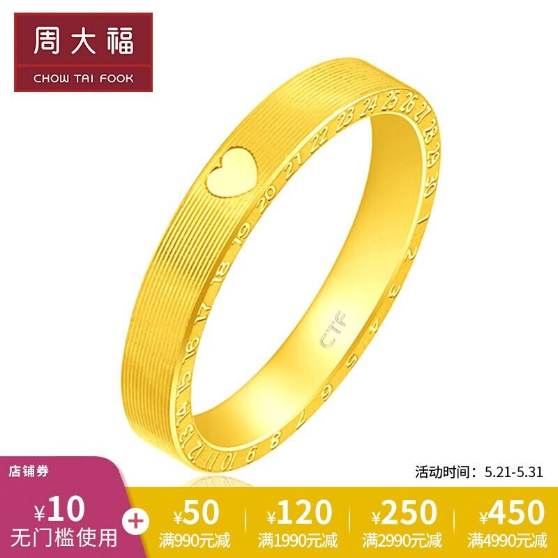 Chow Tai Fook INGชุด520นาฬิกาแหวนทอง/แหวนคู่/Nanjieค่าใช้จ่ายแรงงาน:238การกำหนดราคา F/EOF【ความหลากหลายของตัวเลือก】