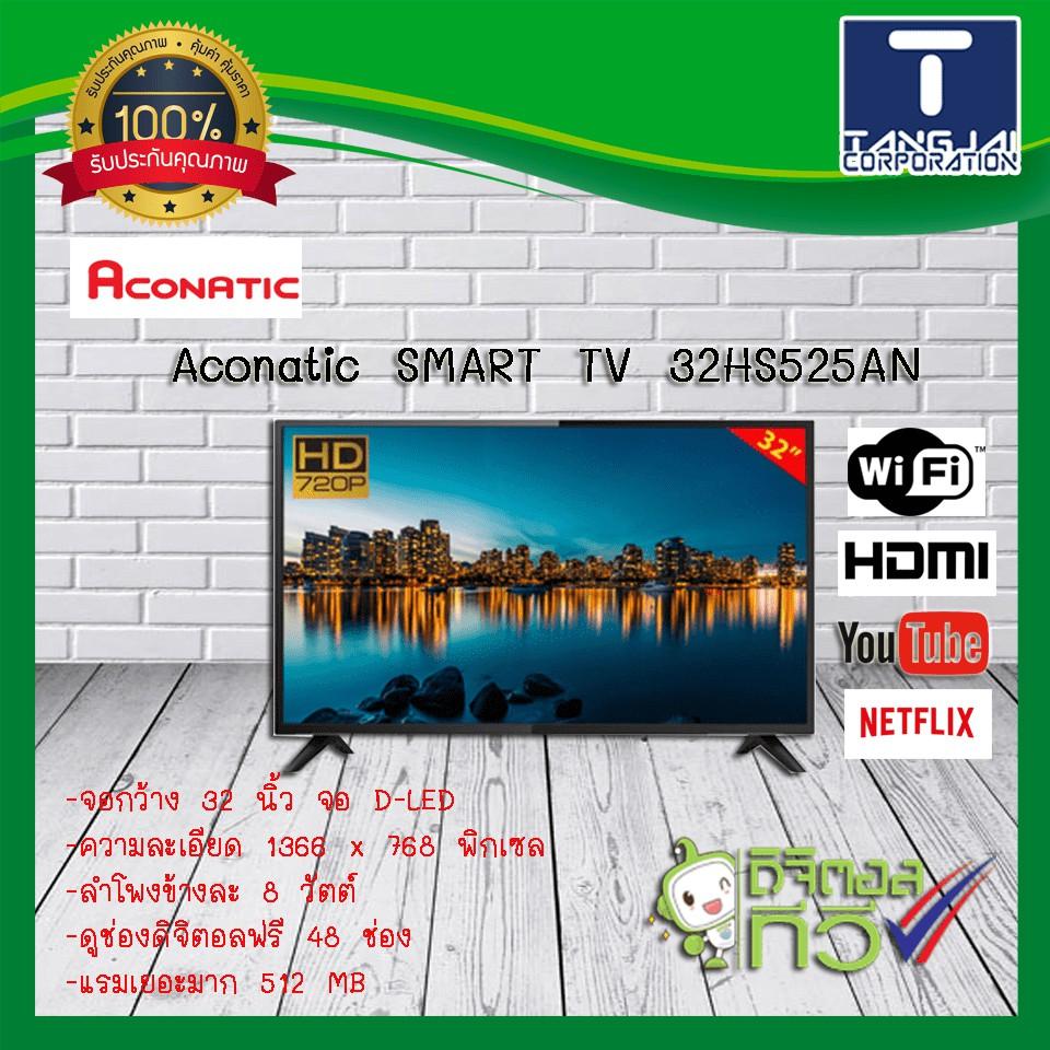 ทีวี 32 นิ้ว SMART TV ยี่ห้อ Aconatic รุ่น 32HS525AN
