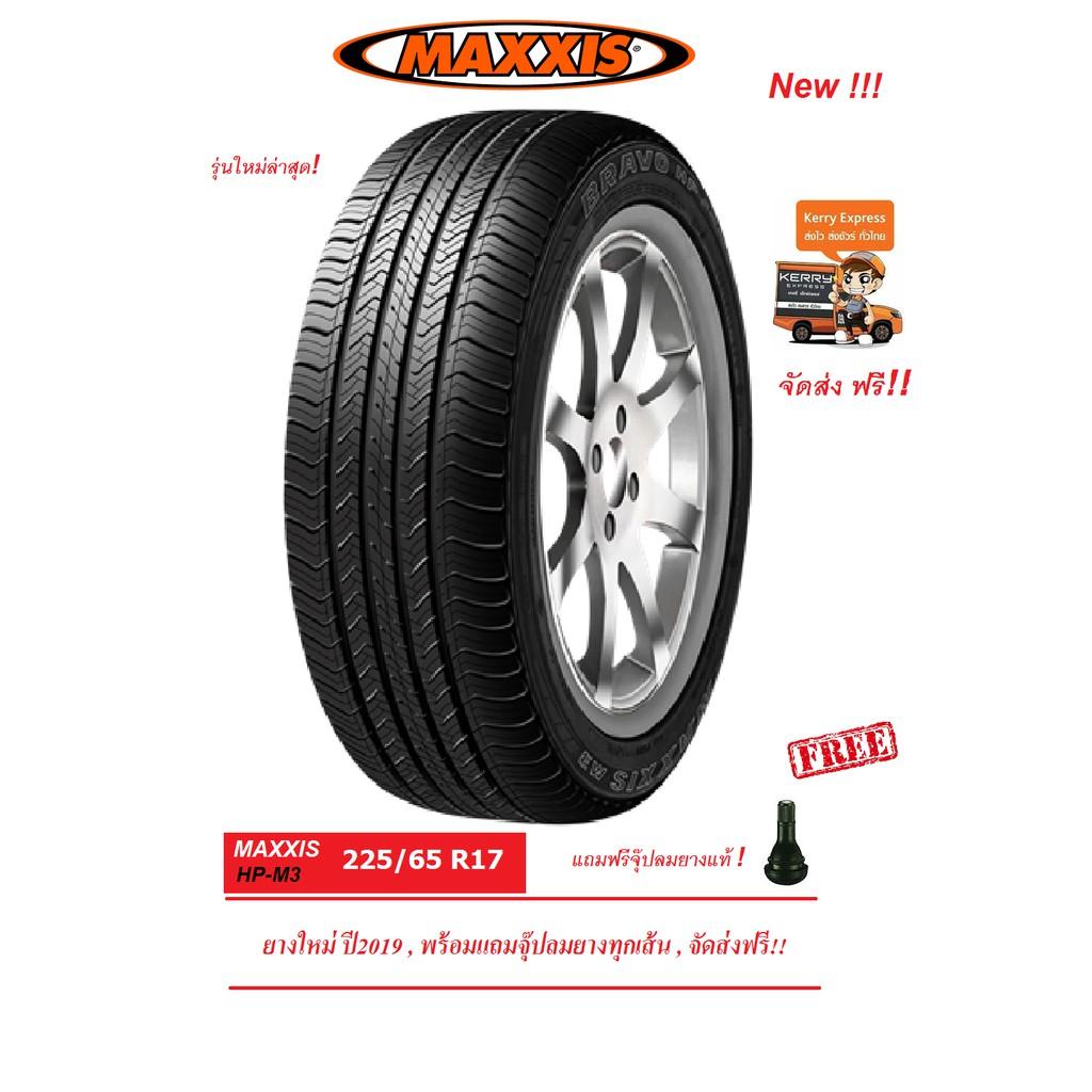 ยาง MAXXIS 225/65R17 HPM3 ยางใหม่ SUV แถมจุ๊ปลม ส่งฟรี