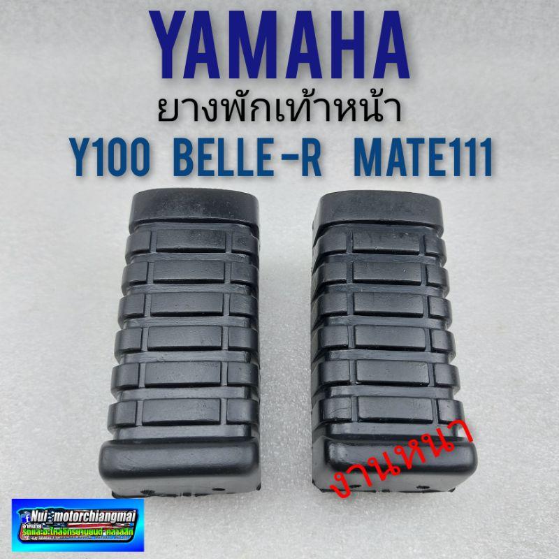 ยางพักเท้า y100 mate 111 belle-r ยางพักเท้าหน้าy100 mate 111 belle-r  ยางพักเท้า yamaha y100 mate 111 belle-r