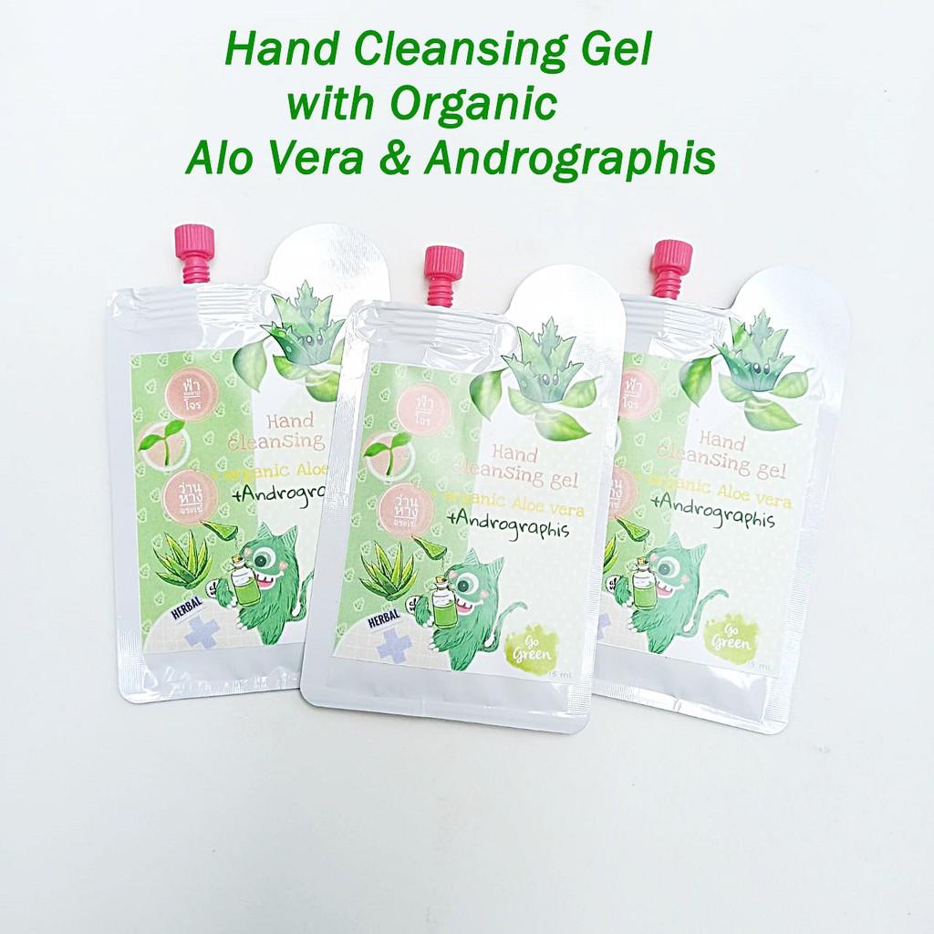 เจลล้างมืออนามัย ผสมฟ้าทะลายโจร+ว่านหางจรเข้แบบซองขนาดพกพา Hand Cleansing Gel With Organic Aloe Vera+Andrographis 15 ml.