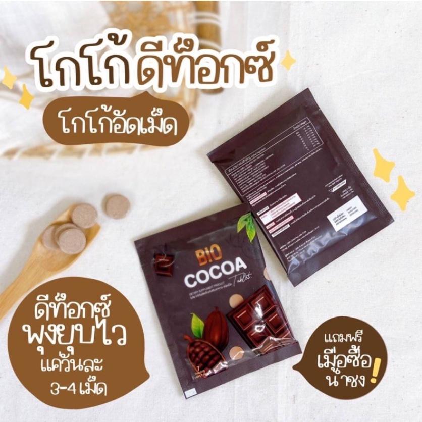 ☕ Bio Cocoa Tablet by Khunchan ☕ ดีท็อกซ์ ไบโอ โกโก้ ชนิดอัดเม็ด ช่วยขับถ่าย ล้างสารพิษ [บรรจุ 7 เม็ด/ซอง]