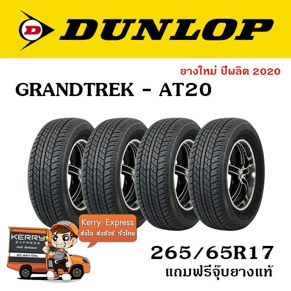DUNLOP 265/65R17 RGRANDTREK AT20 ชุดยาง 4เส้น