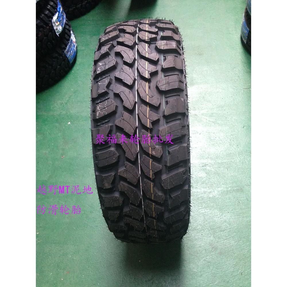☃Levitt Off-Road Tyre MT Dirt R15 235/245/265/285/70/75 / 85R16 17 รถกระบะ