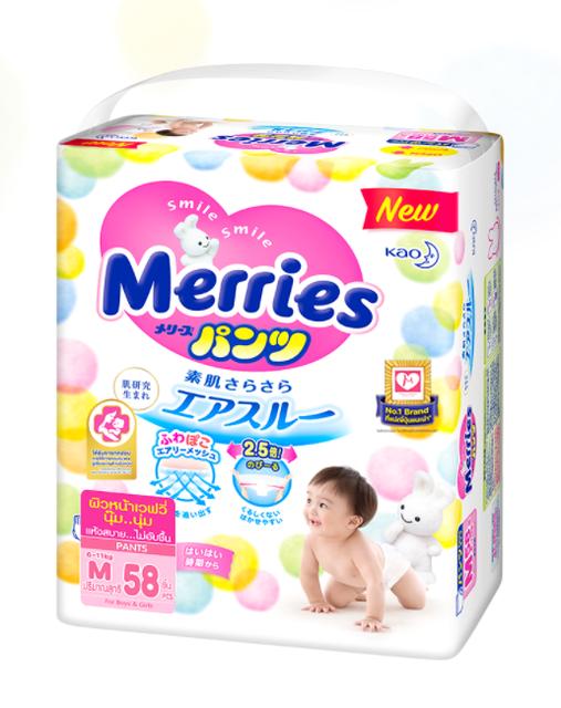 [ส่งฟรี][ขายยกลัง!] MERRIES เมอร์รี่ส์ แพ้นส์ กางเกงผ้าอ้อมเด็ก