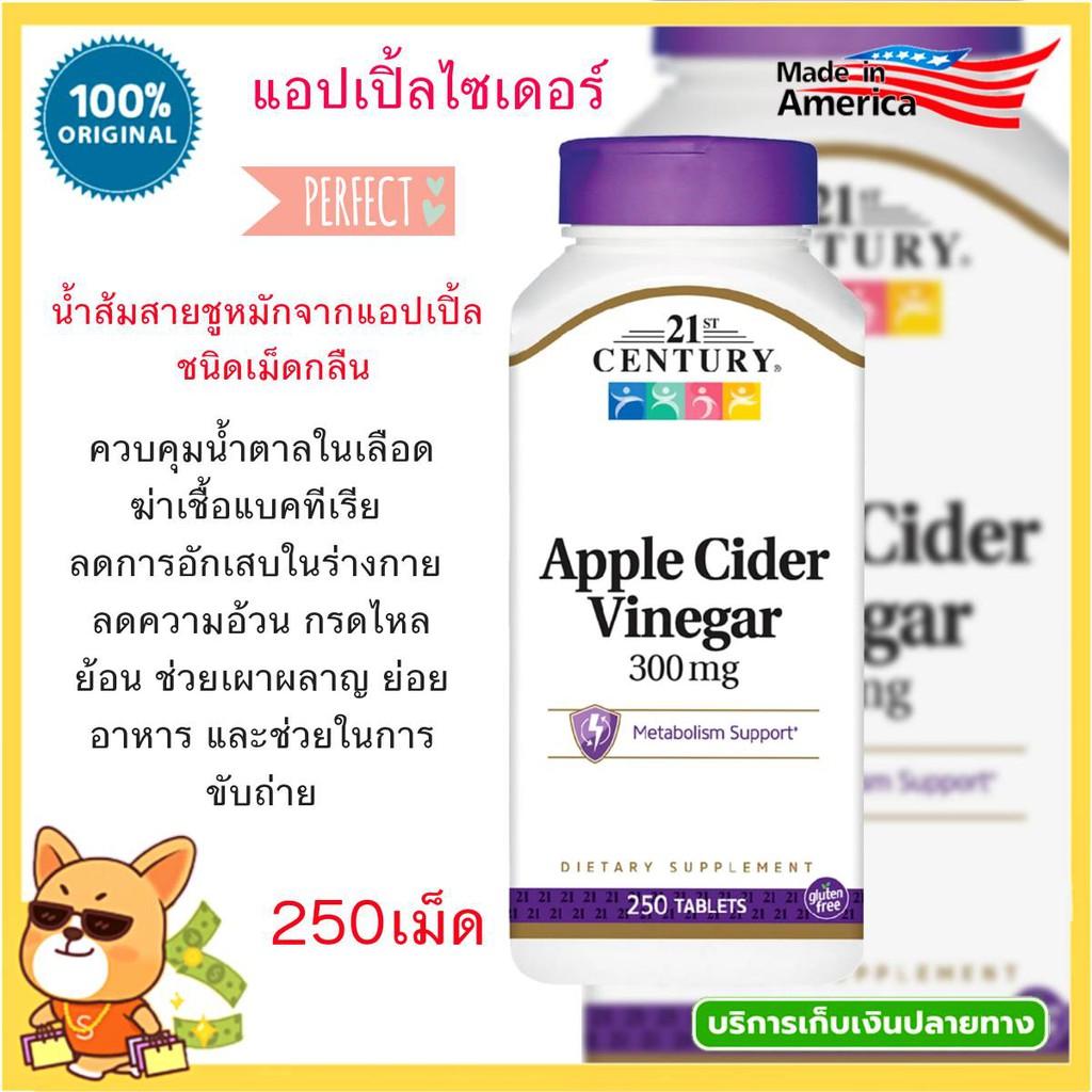 แอปเปิ้ลไซเดอร์, Apple Cider Vinegar, - 21st Century, Apple Cider Vinegar, 300 mg, 250 Tablets, apple cider, applecider