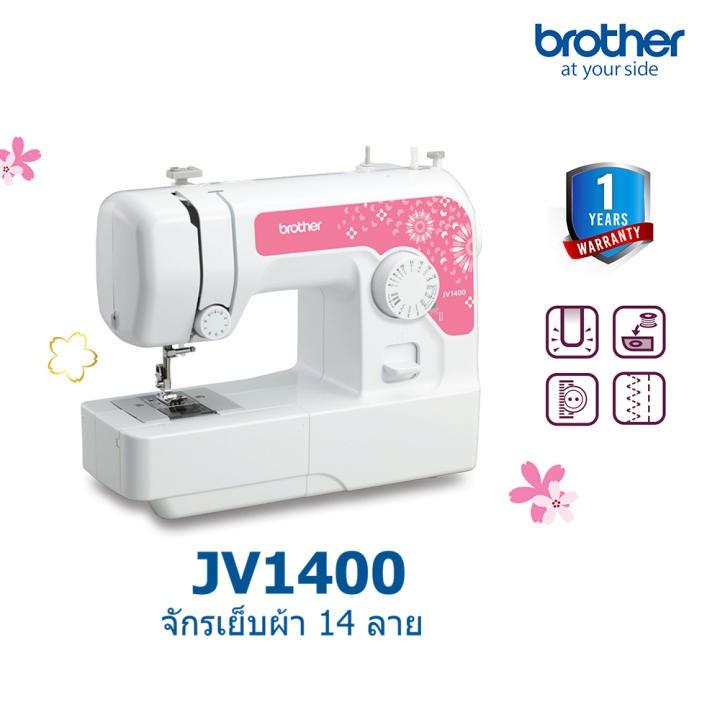 BROTHER Sewing Machine JV1400 จักรเย็บผ้าไฟฟ้า, จักรเย็บผ้าแบบพกพา, เย็บผ้าปิดจมูก, เสื้อผ้า, 14 ลาย, รับประกัน 1 ปี, ผ่