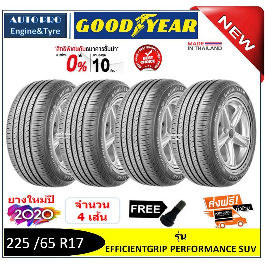 225 /65 R17 Goodyear EfficientGrip Performance SUV ( 4 เส้น)  ยางใหม่ผลิตปี2020 **ใหม่ที่สุด**