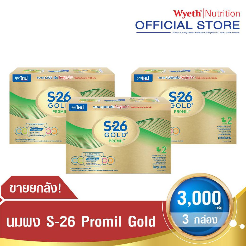 S-26 Promil Gold 3000 g นมผง ยกลัง (สูตร 2) Pack 3 กล่อง