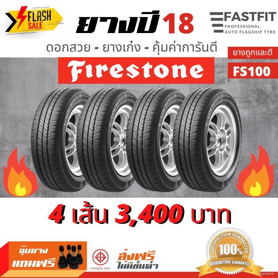 ۩▣❍[4เส้น Flash Sale] Firestone 175/65R15-185/65R15-195/60-215/60R16 ขอบ14-15-16 ยางเก๋ง (ฟรีจุ๊บยาง มูลค่า 500บาท)