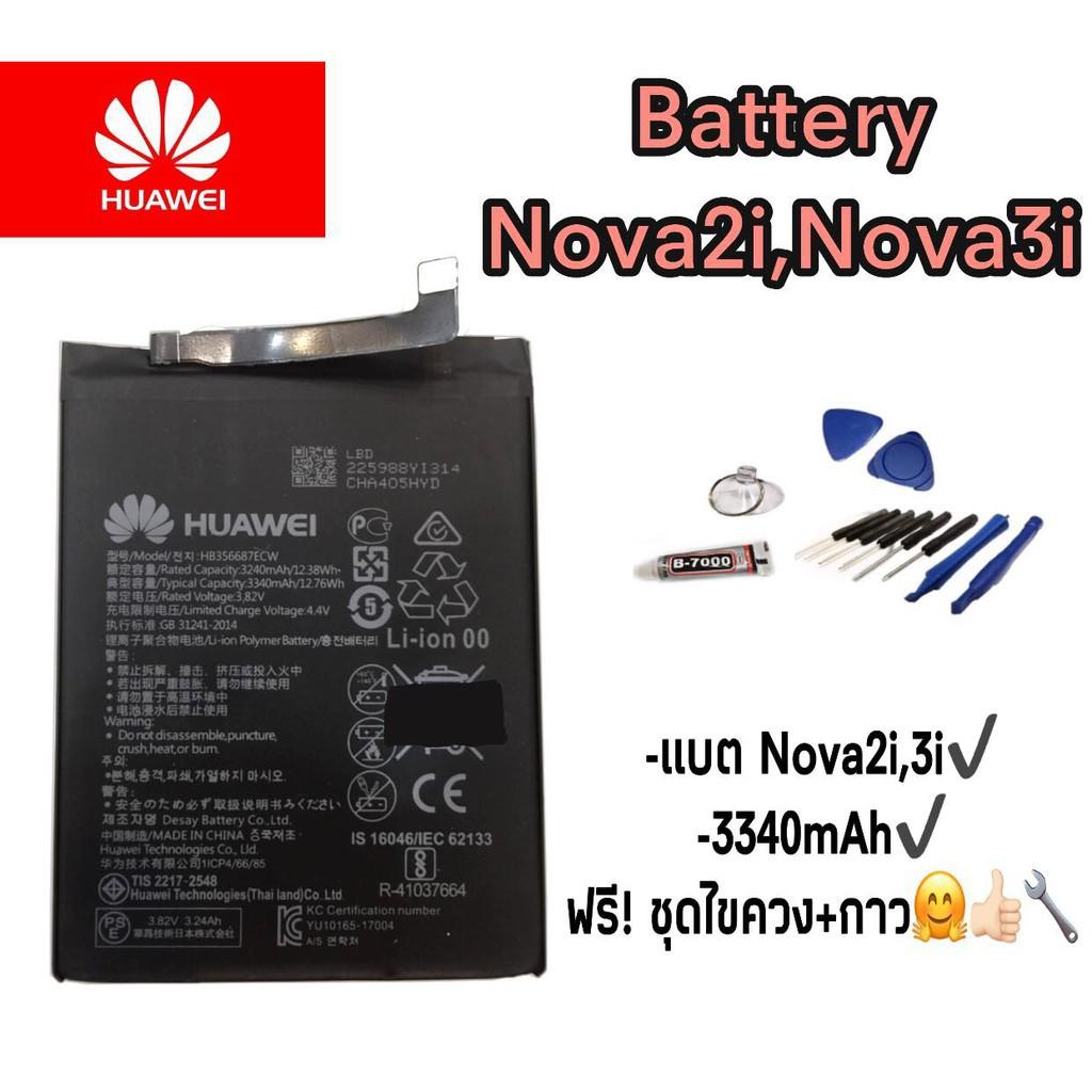 ilu☏แบต Nova 2i Batterry Huawei Nova2i/Nova3i/Nova2plus/Mate10lite/Nova plus/G10แบตเตอรี่ รับประกัน 6 เดือน แถมฟรีชุด