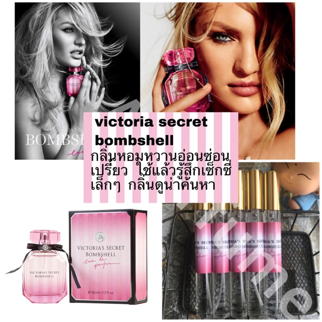 พร้อมส่ง น้ำหอม Victoria's Secret Bombshell วิคตอเรีย ซีเคร็ท บอมเชล