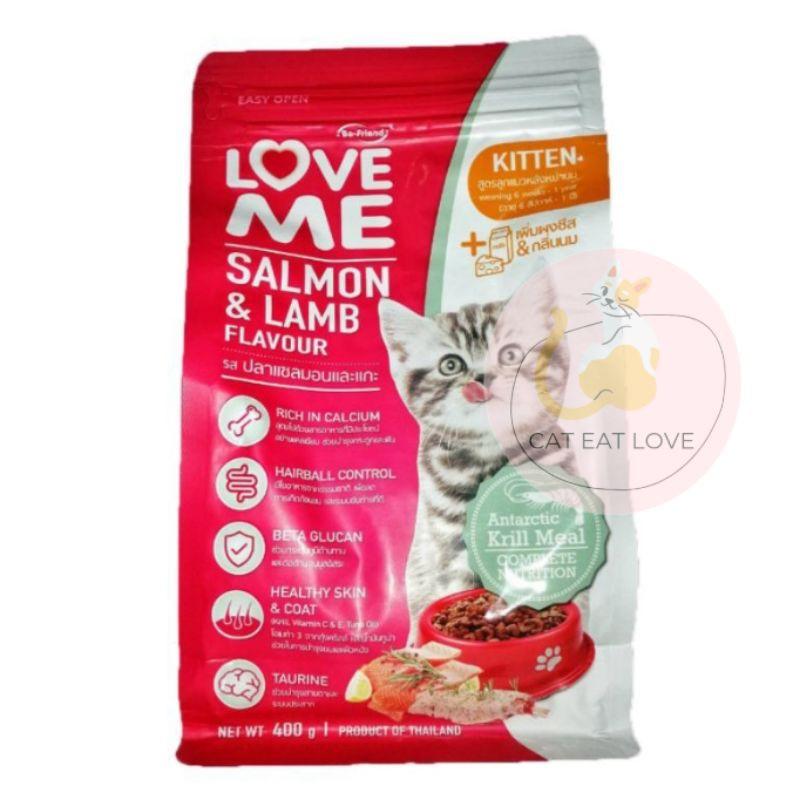 อาหารแมว Love Me สูตรลูกแมว 1.2 kg รสปลาแซลมอนและแกะ [Low Grain]
