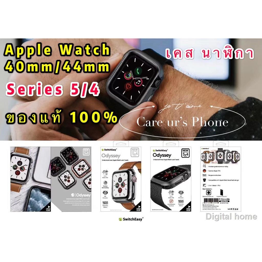 จัดส่งจากประเทศไทย㍿◕[แท้] เคส Apple Watch Switcheasy Colors Case Series 4/5 (40mm)(44mm)