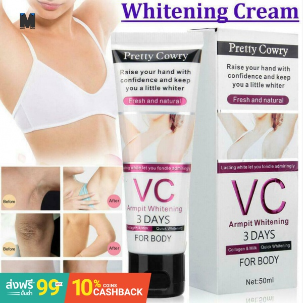 (ซื้อ 2 แถม 1)(In Stock)VC Cream Underarm Whitening Cream Armpit Elbow Knee Dark Lightening Area SK88