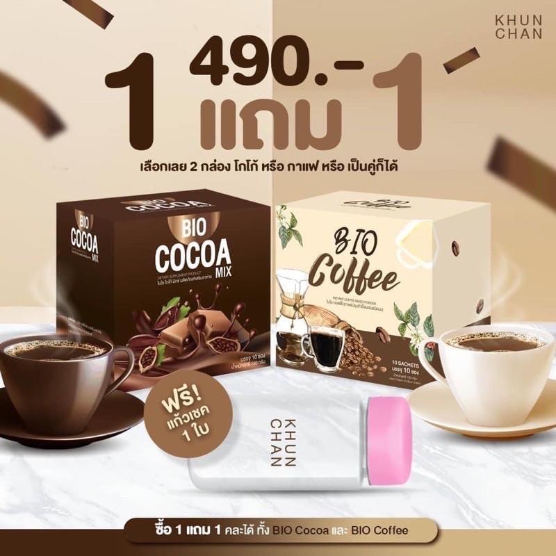 Bio cocoa ไบโอโกโก้ 2แถม4 By Khunchan ไบโอโกโก้ดีท็อก คุมหิว ลดหุ่น Bio cocoa Detox 0NBm