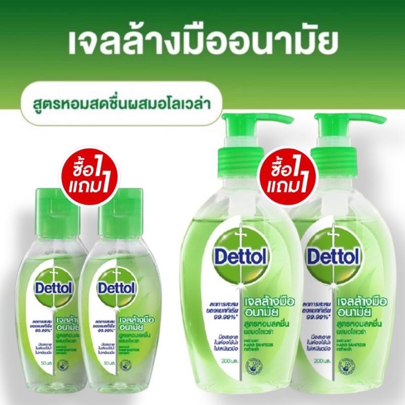 [1แถม1!!]📌 DETTOL® เดทตอล เจลล้างมืออนามัย สูตรหอมสดชื่น 50 & 200ML.