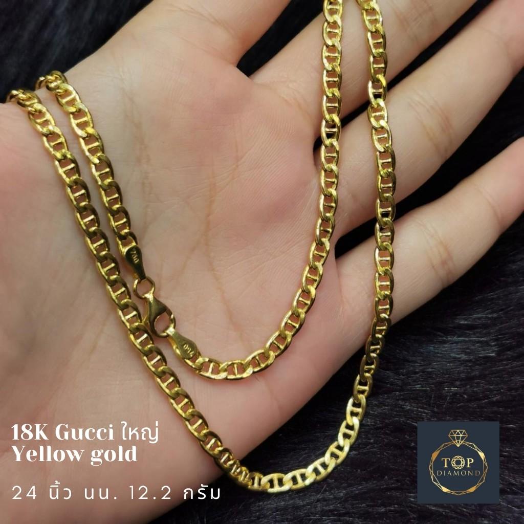 สร้อยคอทองคำแท้ อิตาลี18K ลาย Gucci แบนใหญ่ สีทอง ตอกโค้ด 750   ฟรี! กล่องของขวัญสุดหรู🎁Top diamond Topdiamond