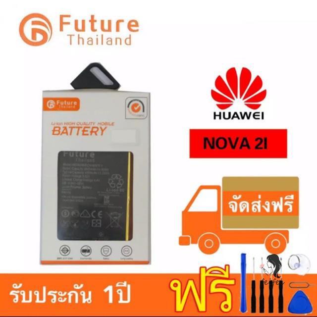 ☏แบตเตอรี่ Huawei Nova2i/ Nova3i งาน Future พร้อมชุดไขควง/แบตหัวเหว่ยNova2i แบตหัวเหว่ยNova3i