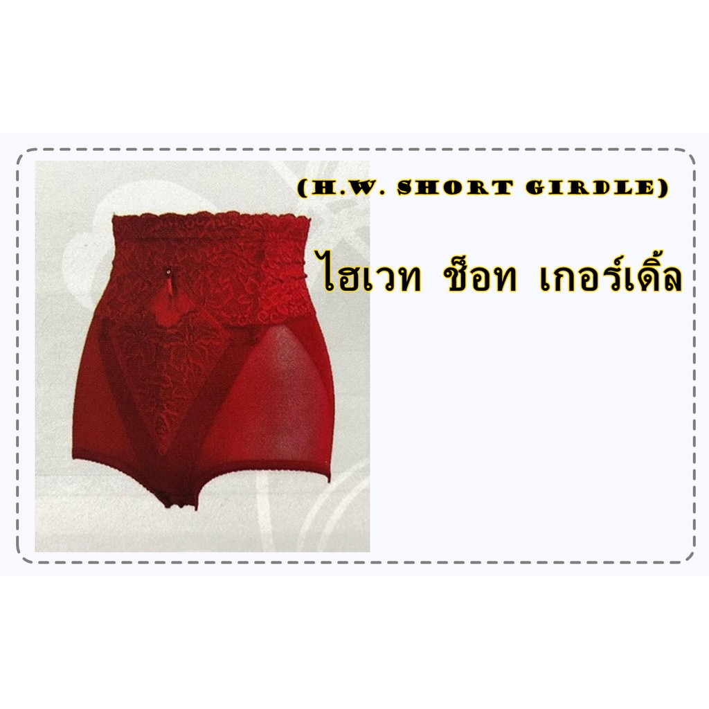 21 High Waist short Girdle Red by Summit Queen