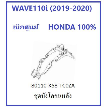 บังโคลนหลัง สีดำ สำหรับรถมอเตอร์ไซต์ รุ่น WAVE110i (2019-2020) อะไหล่ เบิกศูนย์ HONDA 100%