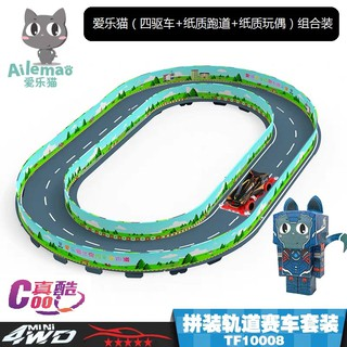[Ready stock]Genuine philharmonic cat four-wheel drive runway combination DIY track four-wheel drive network dedicated model competition equipment