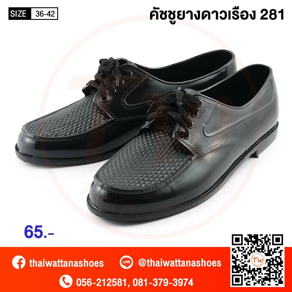รองเท้าคัชชูยางดาวเรือง 281 สีดำ