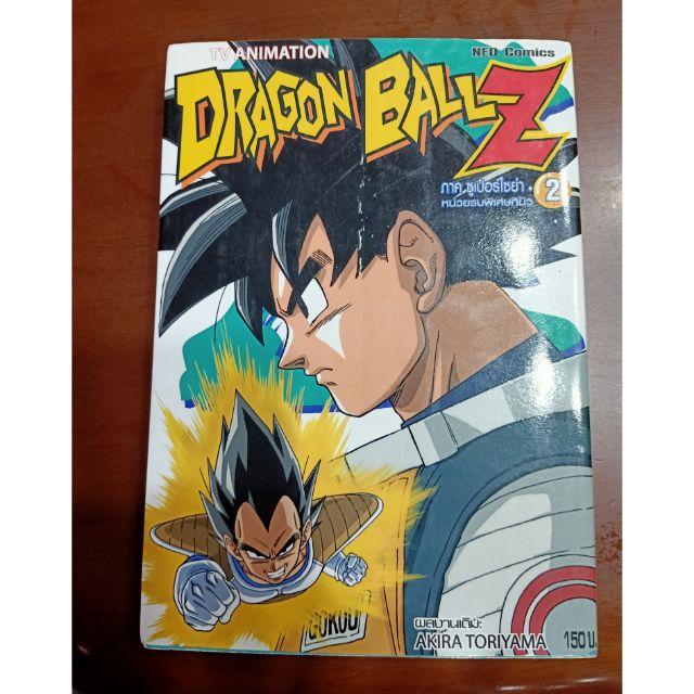 Dragonball ตอนซุปเปอร์ไซย่า 2 หนังสือมือสองสภาพดี