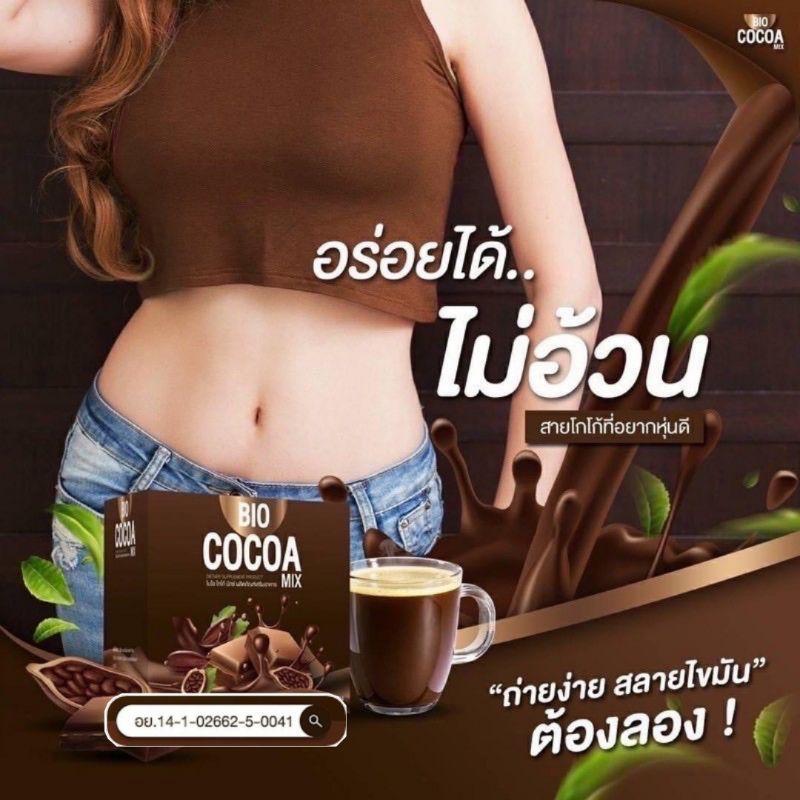 BioCocoaไบโอโกโก้ BioCocoa Mix ไบโอโกโก้อัดเม็ด💥ส่งฟรี โกโก้อัดเม็ด โกโก้ลดน้ำหนัก ของแท้รับจากบริษัท
