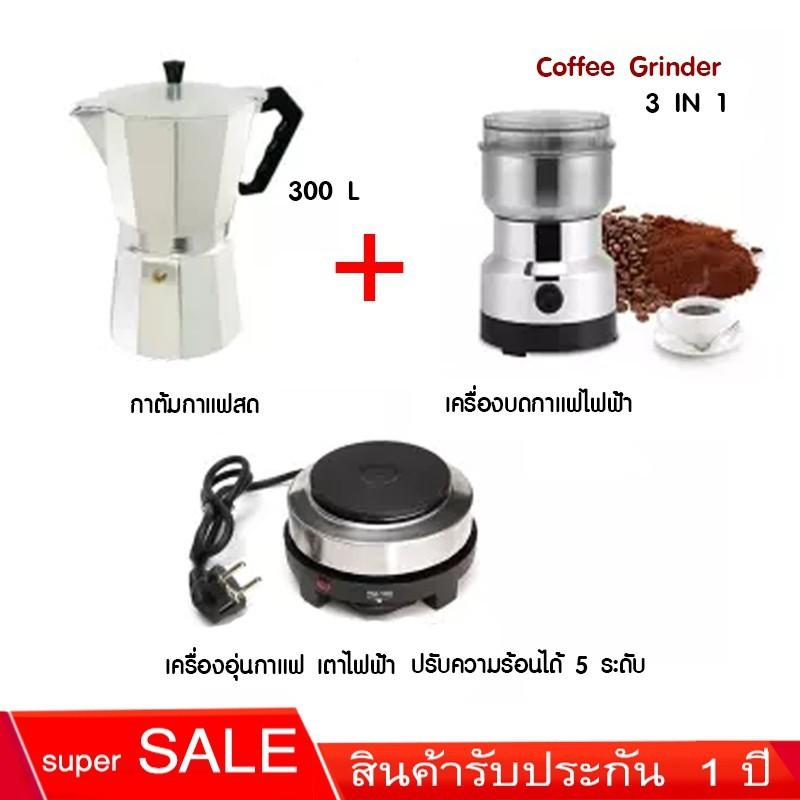 ☁✳เครื่องชุดทำกาแฟ 3IN1 เครื่องทำกาหม้อต้มกาแฟสด สำหรับ 6 ถ้วย / 300 ml +เครื่องบดกาแฟ + เตาอุ่นกาแฟ เตาขนาดพกพา เตาทำค