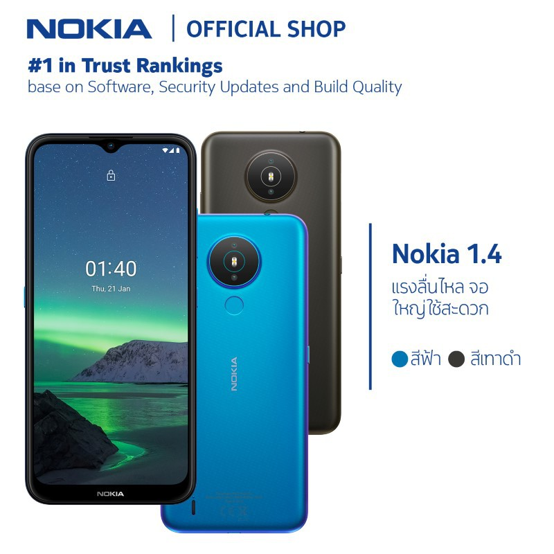 "Nokia 1.4 (2/32GB) ซิมคู่ 4G LTE จอใหญ่เต็มตา 6.5"" กล้องคู่ 8+2 MP แบตฯอึด 4000 mAh (เครื่องศูนย์ไทยรับประกัน 1 ปี)"