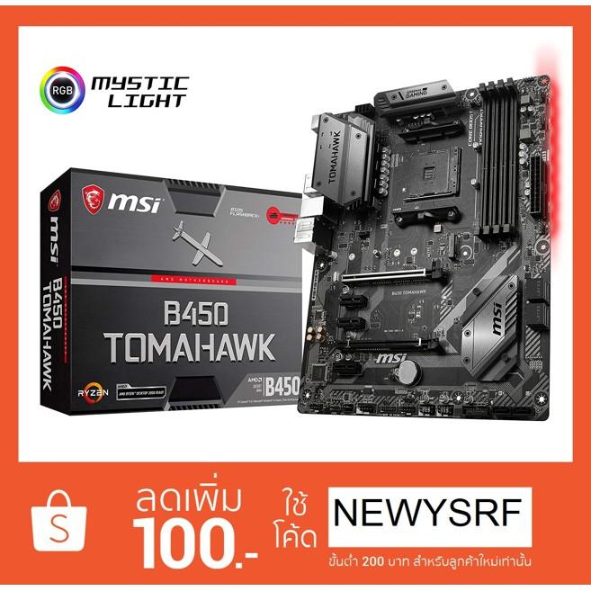 MSI B450 TOMAHAWK AM4 AMD B450 SATA 6Gb/s USB 3 1 HDMI (ประกันศูนย์ไทย3ปี)