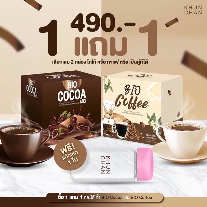 🔥พร้อมส่ง Bio Cocoa mix khunchan ‼️‼️พร้อมส่ง‼️‼️⭐️ 1แถม 2