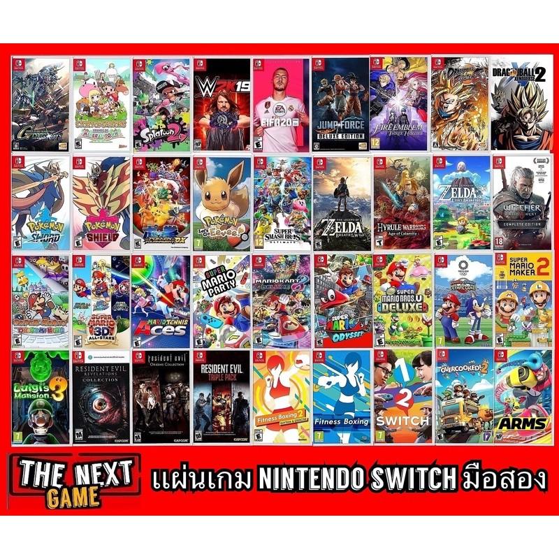 เเผ่นเกม  nintendo switch มือสอง พร้อมเล่น