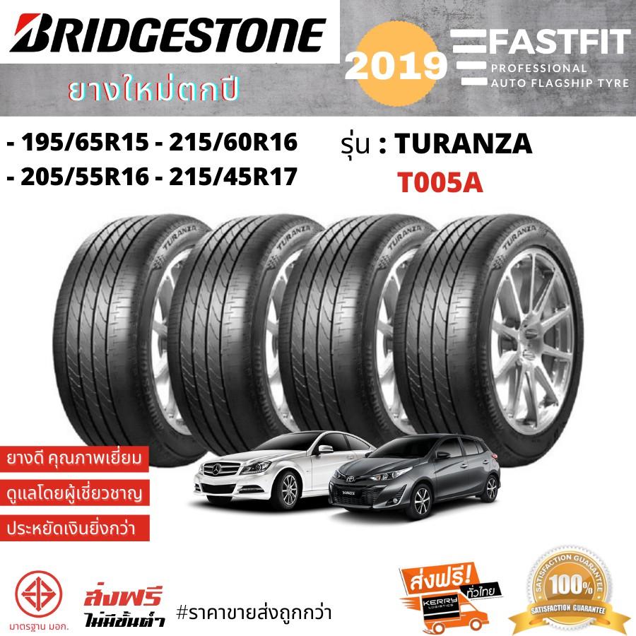 [ส่งฟรี] Bridgestone T005A 195/65R15 205/55R16 215/60R16 215/45R17 ยางเก๋ง บริดจสโตน 2019 (ฟรีจุ๊บยาง มูลค่า 500บาท)