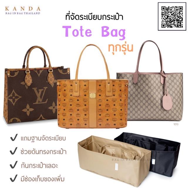 ที่จัดระเบียบกระเป๋า Tote Bag ทุกรุ่น mcm tote gucci tote goyard bag organizer ที่จัดกระเป๋า ที่จัดทรง