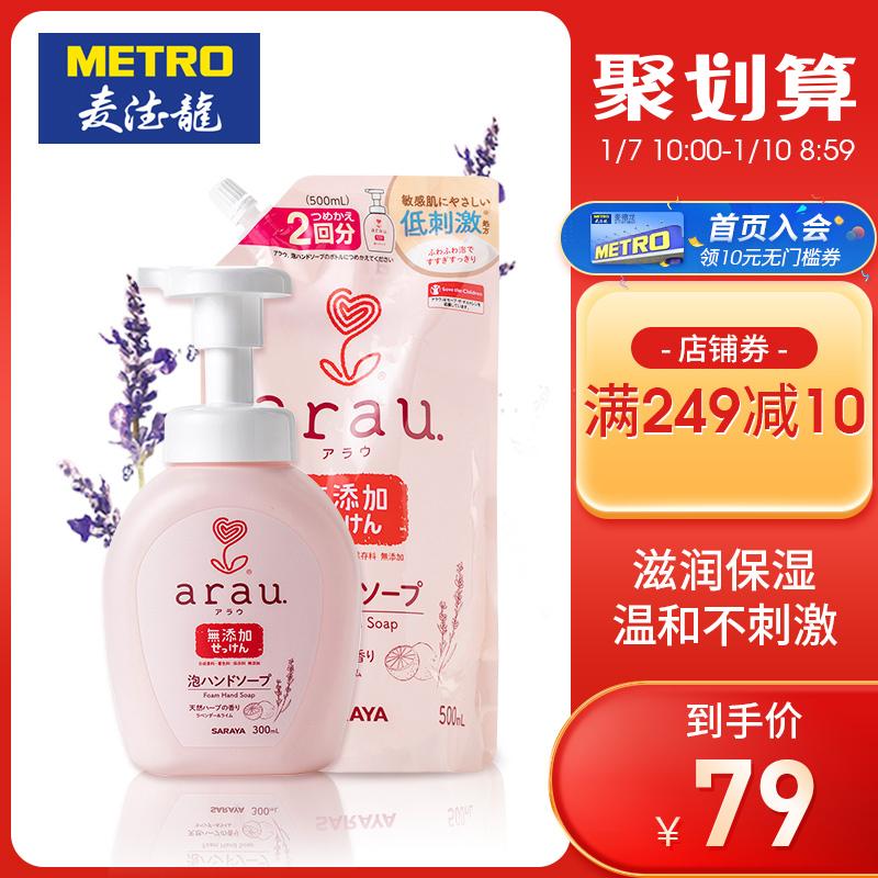 แอลกอฮอลลางมอ/เจลล้างมือ เมดรันญี่ปุ่นโฟมมือเด็กทำความสะอาดขวด300ml+รีฟิล500mlสะอาดดีCOD
