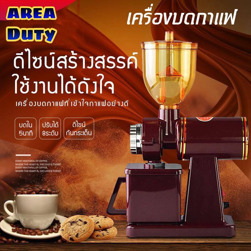 เครื่องบดกาแฟ เครื่องบดเมล็ดกาแฟ เครื่องทำกาแฟ เครื่องเตรียมเมล็ดกาแฟ Coffee Grinder ความจุ 250 กรัม