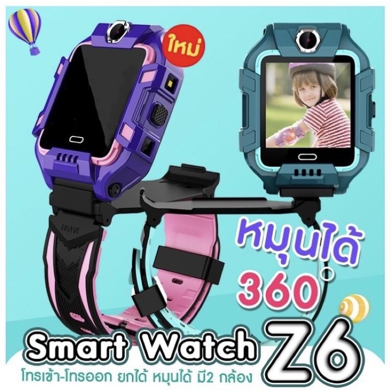 นาฬิกา Smart Watch Z6 ไอโม่