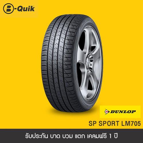 DUNLOP ยางรถยนต์ ขนาด 185/55R15 รุ่น SP SPORT LM705
