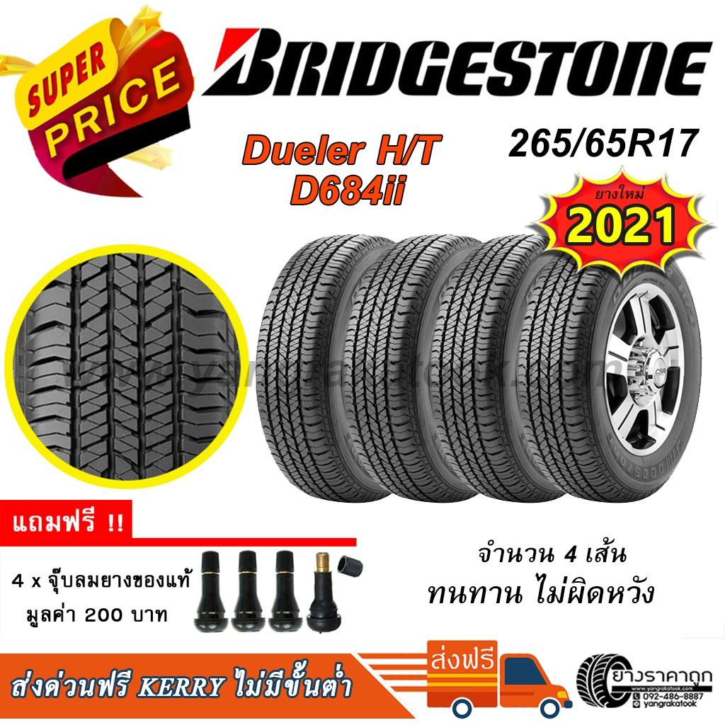 <ส่งฟรี>ยางรถยนต์ BRIDGESTONE ขอบ17 265/65R17 รุ่น DUELER HT 684II (4 เส้น) ยางใหม่ปี 2021 ฟรีของแถม