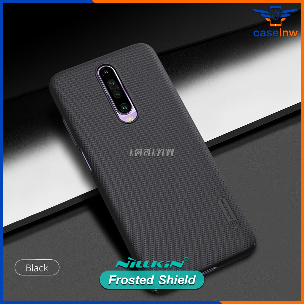 Image # 7 of Review [Xiaomi] เคส Nillkin Super Frosted Shield Redmi K30/Mi Note 10/Mi 10/Mi 9T/Redmi Note 8/Pro/Note 9S/Mi 9/Mi 9 SE