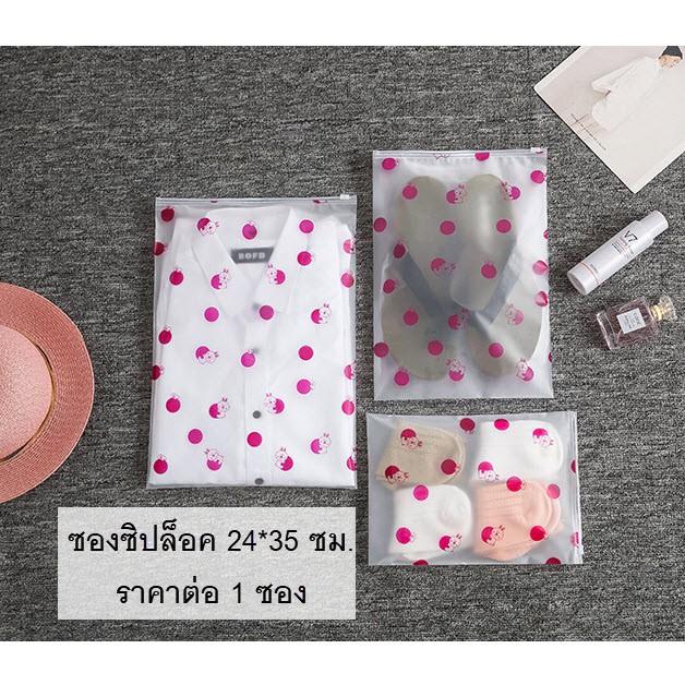 (T015)ซองซิปล็อค ซิปรูด 24*35cm เนื้อแมท พลาสติก EVA นิ่ม หนาที่สุด200ไมครอน ซองใส่เสื้อผ้า จัดระเบียบ กระเป๋าเดินทาง