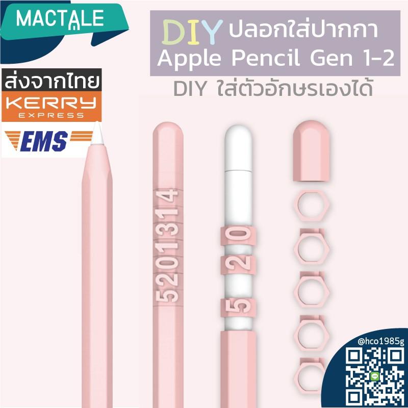 Mactale ปลอกปากกาซิลิโคน Apple pencil case Gen 1, 2 Stylus เคสปากกา DIY สลับตัวอักษร เคสเก็บปากกา เคสซิลิโคน สไตลัส