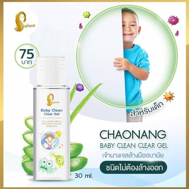 เจลล้างมือ ของเด็ก แบรนด์เจ้านาง กลิ่นแป้ง แอลกอฮอลล์70% ไม่ระคายเคืองไม่เหนียว จัดส่งขนส่งแฟลช
