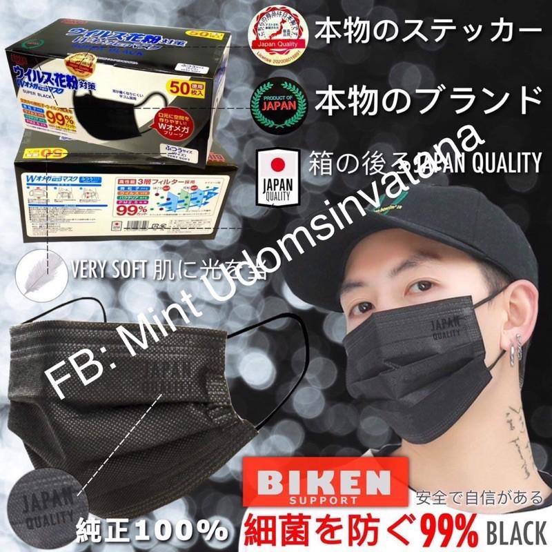 พร้อมส่ง! ! หน้ากากอนามัยญี่ปุ่น สีดำ  Biken 3 ชั้น 50 ชิ้น Biken Face Mask [[BIKEN]]