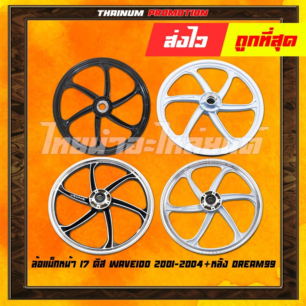 ล้อแม็กหน้า 17 ดิส Wave100 2001-2004 + ล้อแม็กหลัง 17 Dream99 ทุกสี ยี่ห้อ Racing boy