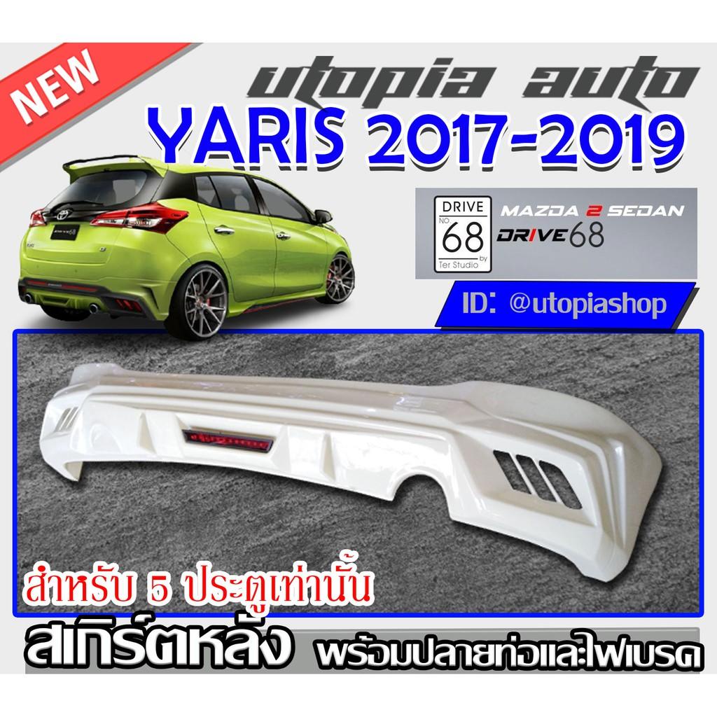 สเกิร์ตหลัง YARIS 2017-2019 ลิ้นหลัง พร้อมปลายท่อและไฟเบรค ทรง DRIVE68 พลาสติก ABS งานดิบ ไม่ทำสี (สำหรับ5ประตูเท่านั้น)