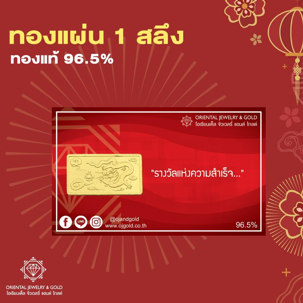 OJ GOLD ทองแผ่น นน. 1 สลึง 96.5% ขายได้ จำนำได้ ตามราคาสมาคมทอง มีใบรับประกัน ทองแท่ง