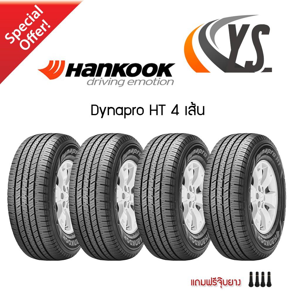 Hankook Dynapro HT 265/65 R17 ปี 18 (4 เส้น)